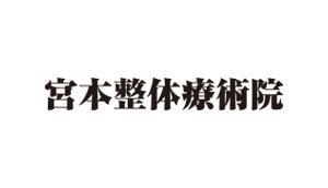 miyamotoseitai_logo