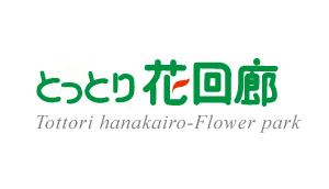 とっとり花回廊ロゴ/会社情報