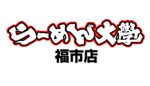raamendaigaku_logo