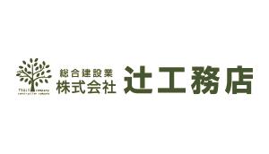 辻工務店ロゴ