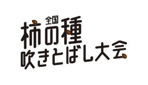nanbu_kakinotane_logo