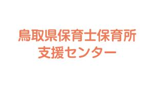tottori_childminder_logo