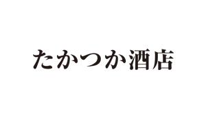 takatsuka_logo