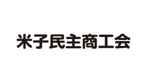 yonagominsyusyoukoukai_logo