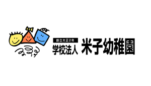 yonago_youchien