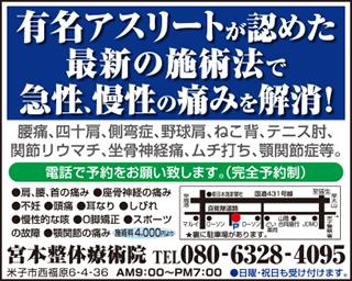 170707_miyamotoseitai