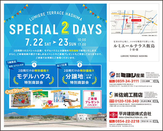 special2days
