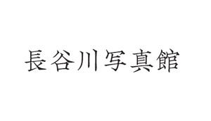 HasegawaPhoto_logo