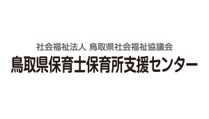 tottori_hoikushi_logo