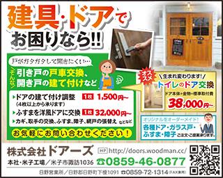 171103_doors