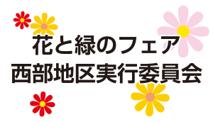 greenfesta_logo