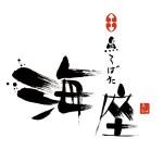 171124_umiza_logo300