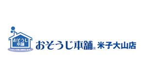 osoujiyonagodaisen_logo