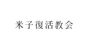 yonagohukkatukyoukai_logo