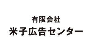 yonagoadvertisementcenter_logo