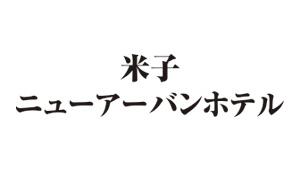 yonagonewurbanhotel_logo