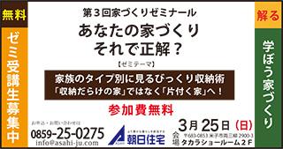 180323_asahi