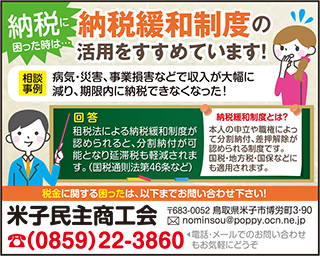 180323_yonagominsyou