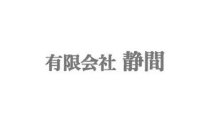 shizuma_logo