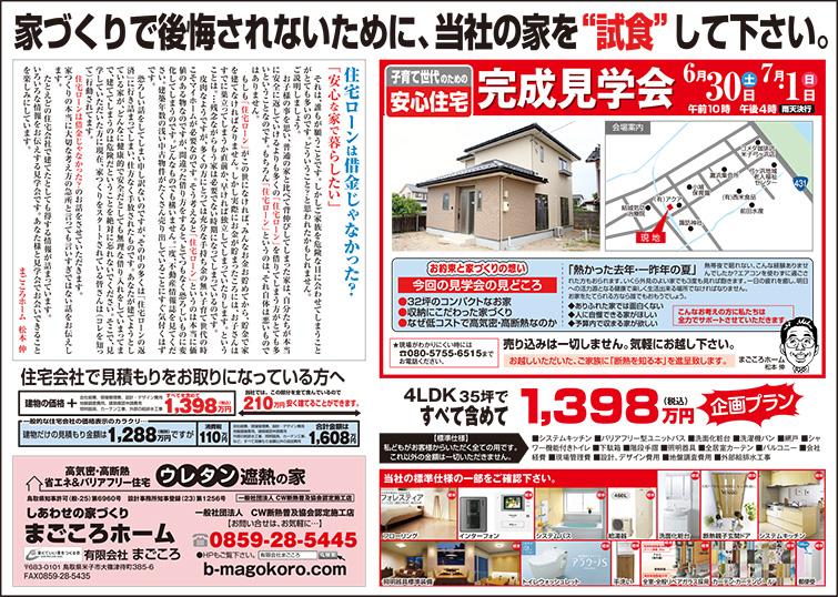 180629_magokoro