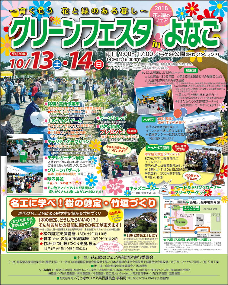 181012_greenfes