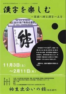 181102_yuusei