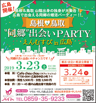 181221_hiroshimapaety