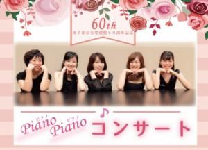 190302_pianopiano