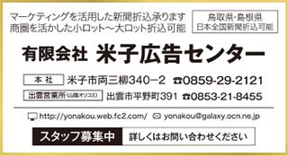 190118_yonagokoukoku
