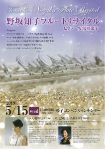 1905_fluterecital15
