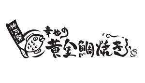 shiawase_ougontaiyaki_logo