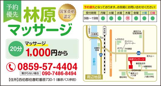 190524_hayashibara_massage