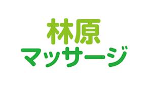 hayashibara_massage_logo