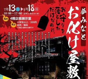 190713_obakeyashiki