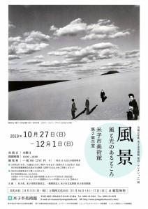 191027_yonagoart_1