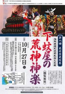191027_yonagorekishiemaki