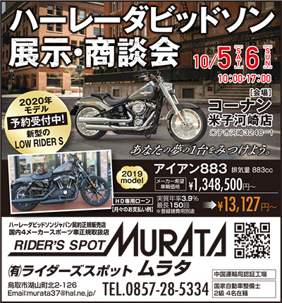 191004_murata