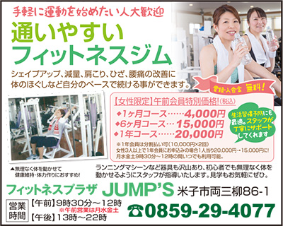 191011_jumps