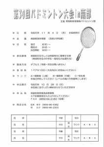 191104_badminton