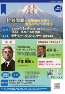 191104_tsudoi_1
