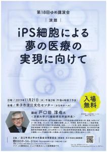 191121_ips_1