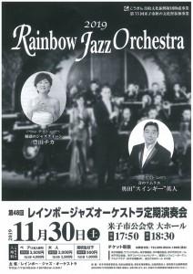 191130_rainbowjazz_2