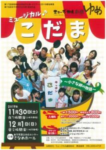 191130_yume