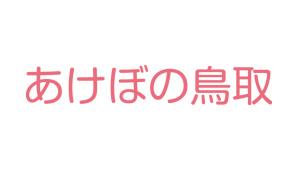 akebonokai_logo