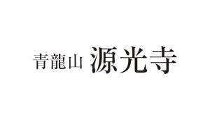 genkoji_logo