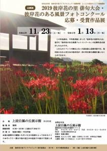 191123_higanbana