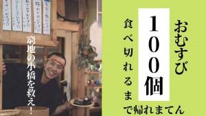 191205_omusubi100
