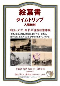 191212_ehagaki