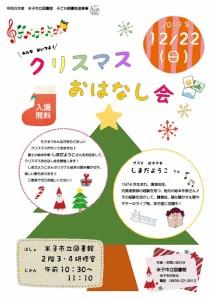 191222_christmas_book