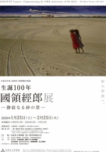 200125_100th_1